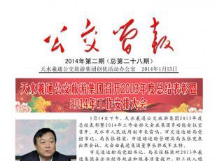 2014年易胜博官网简报 第2期