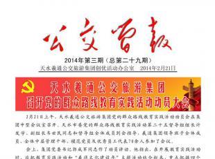 2014年易胜博官网简报 第3期