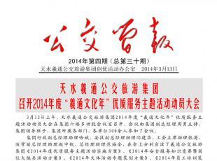 2014年易胜博官网简报 第4期
