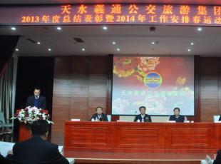 易胜博ysb248羲通易胜博官网旅游集团召开2014年工作安排大会