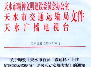 """关于印发《易胜博ysb248市首届""""羲通杯 十佳道路客运驾驶员""""评选活动实施方案》的通知"""