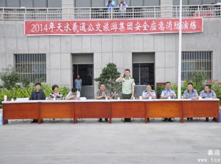 易胜博ysb248羲通易胜博官网旅游集团开展消防演练活动