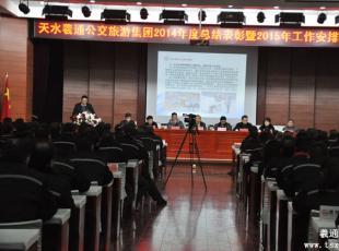 易胜博ysb248羲通易胜博官网旅游集团2014年度总结表彰暨2015年工作安排大会