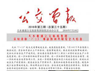 2016年易胜博官网简报 第3期