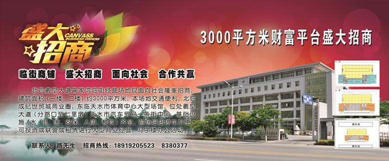 易胜博ysb248中心客运站盛大招商
