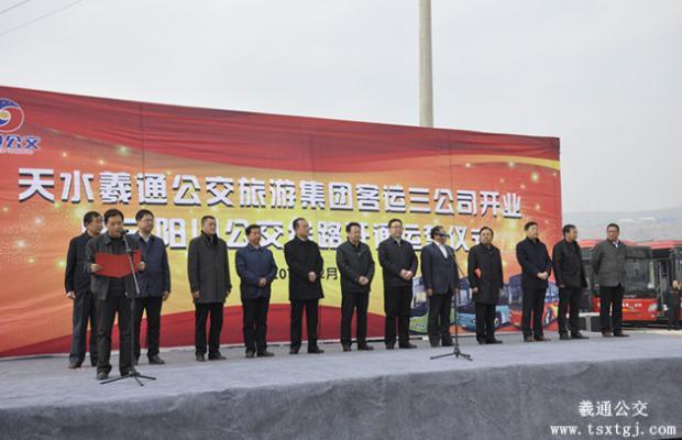 天水羲通公交旅游集团客运三公司开业暨三阳川公交线路开通运营仪式
