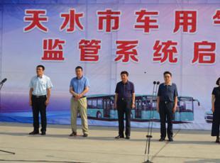 易胜博ysb248市车用气瓶电子监管系统正式启动运行