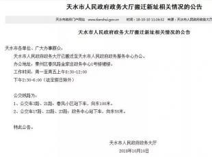 易胜博ysb248市政务大厅和易胜博官网IC卡发行中心已搬迁新址,具体路线看这里!