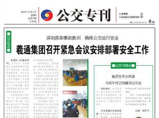 易胜博官网专刊十二月份
