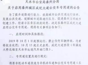 天水市公安局秦州分局关于启用秦州区城区成纪大道新利18备用网址车专用道的公告